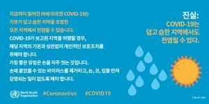WHO-COVID19-오해와진실_01