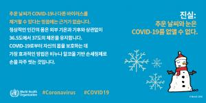 WHO-COVID19-오해와진실_02