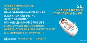 WHO-COVID19-오해와진실_03