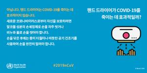 WHO-COVID19-오해와진실_05