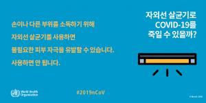 WHO-COVID19-오해와진실_06