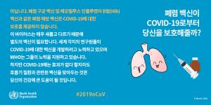 WHO-COVID19-오해와진실_09