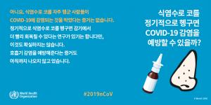 WHO-COVID19-오해와진실_10