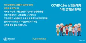 WHO-COVID19-오해와진실_12