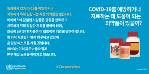 WHO-COVID19-오해와진실_14